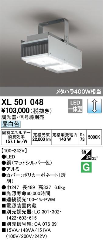 オーデリック LED高天井用シーリング 電源内蔵型 調光可能型 メタルハライドランプ400W相当 XL501048 S