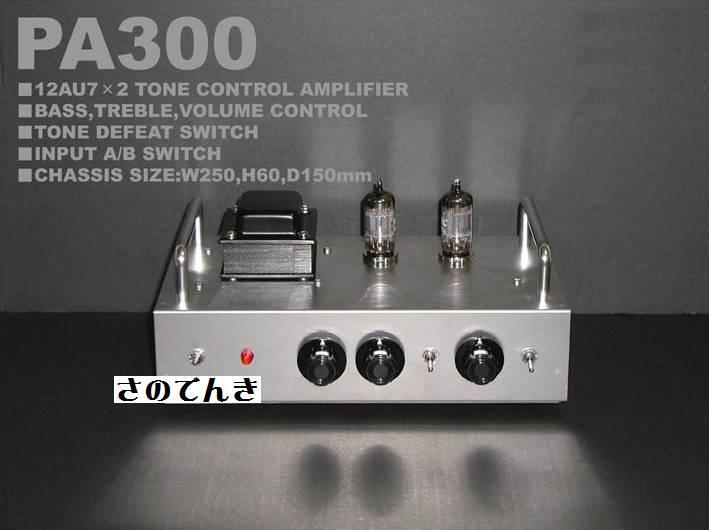 WATZ 初心者でも作れる真空管 トーンコントロールアンプ PA300(シャーシ加工済)