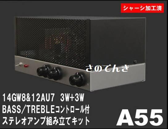 WATZ 初心者でも作れる真空管 14GW8トーンコントロール付アンプキット A55