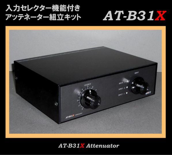 WATZ アッテネーター組立キット AT-B31X 3台