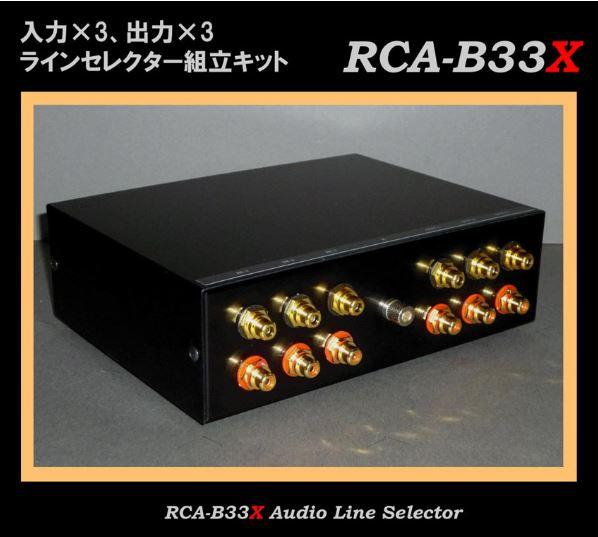 オーディオ・ラインセレクター RCA-B33X 3台
