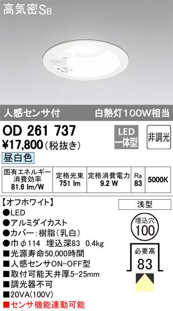 オーデリック 人感センサON/OFF型 白熱灯 100W相当 OD261737 S他