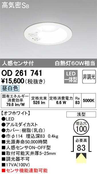 オーデリック 人感センサ ON/OFF型 白熱灯 60W相当 OD261741 S他
