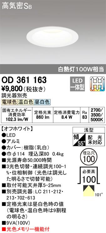 オーデリック 光色切替調光(3色) 白熱灯100W相当 OD361163 S