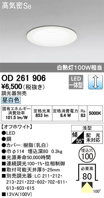 オーデリック 連続調光 白熱灯100W相当 OD261906 S他