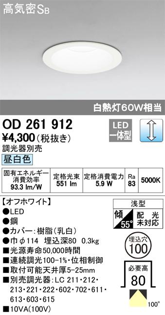 オーデリック 連続調光 白熱灯60W相当 OD261912 S他