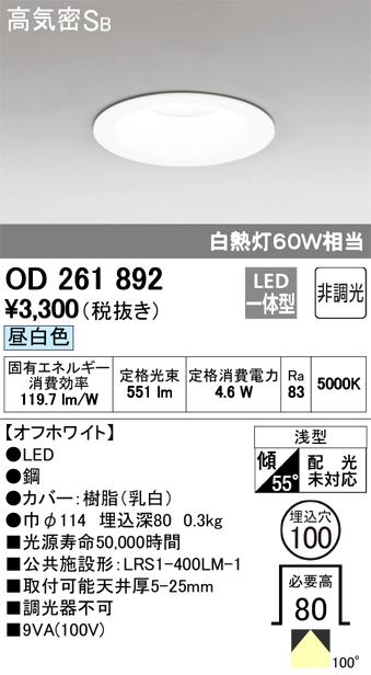 オーデリック 非調光 白熱灯60W相当 OD261892 S他