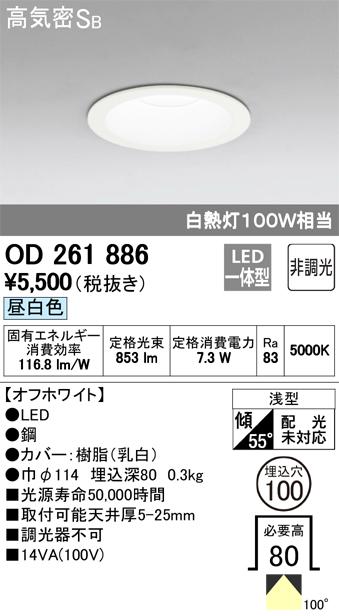 オーデリック 非調光 白熱灯100W相当 OD261886 S他