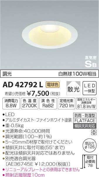 コイズミ LEDΦ125ダウンライト 調光タイプ 白熱球100W相当 KAD42792L他