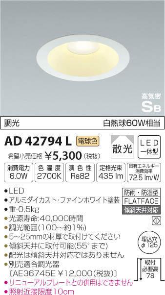 コイズミ LEDΦ125ダウンライト 調光タイプ 白熱球60W相当 KAD42794L他