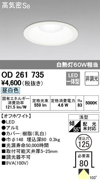 オーデリック 非調光 白熱灯60W相当 OD261735 S他