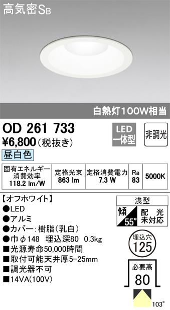オーデリック 非調光 白熱灯100W相当 OD261733 S他