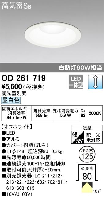 オーデリック 連続調光 白熱灯60W相当 OD261719 S他