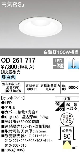 オーデリック 連続調光 白熱灯100W相当 OD261717 S他