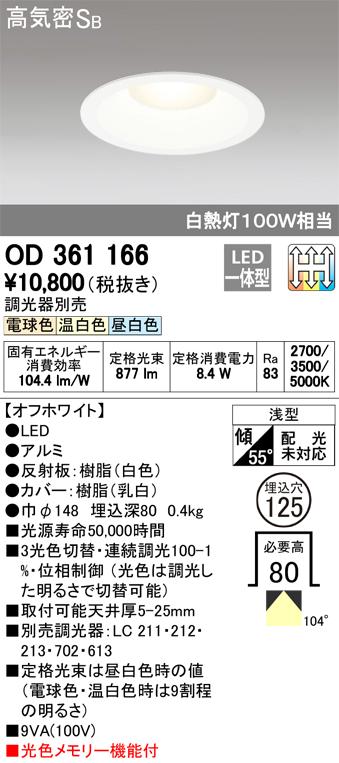 オーデリック 光色切替調光(3色) 白熱灯100W相当 OD361166 S