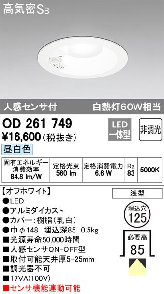 オーデリック 人感センサ付ON/OFF型 白熱灯60W相当 OD261749 S他