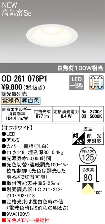 オーデリック 光色切替調光(2色) 白熱灯60W相当 OD261076P1 S