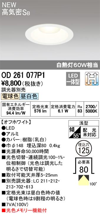 オーデリック 光色切替調光(2色) 白熱灯60W相当 OD261077P1 S