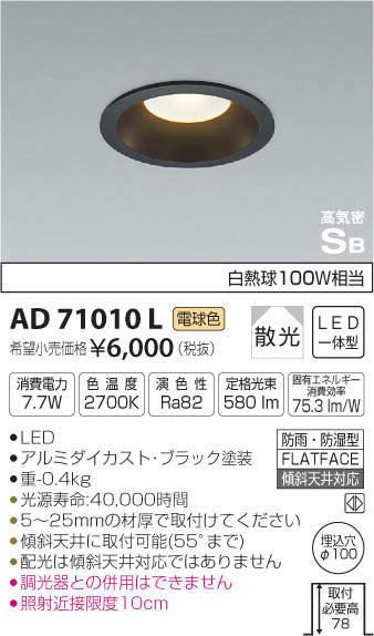 コイズミ  LEDΦ100ダウンライト ON-OFFタイプ 黒枠 白熱球100W相当 KAD71010L