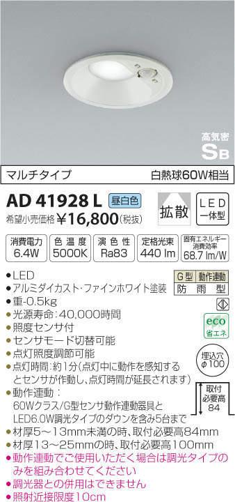 コイズミ LEDΦ100ダウンライト 人感センサー付 白熱球60W相当