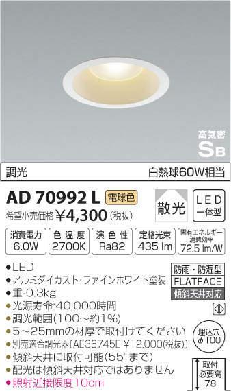 コイズミ LEDΦ100ダウンライト 調光タイプ 白熱球60W相当