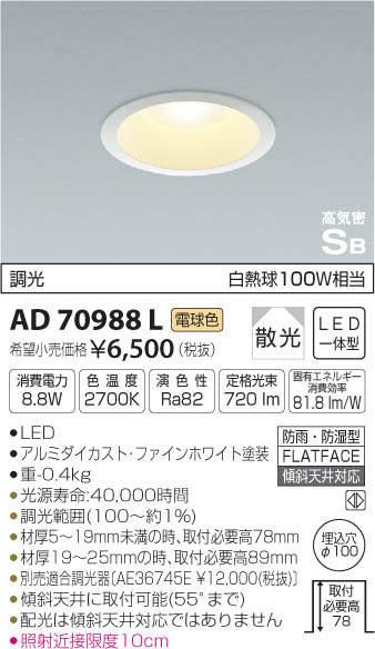 コイズミ LEDΦ100ダウンライト 調光タイプ 白熱球100W相当