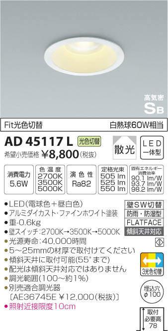 コイズミ LEDΦ100ダウンライト 調光タイプ 3光色切替 白熱球60W相当 KAD45117L