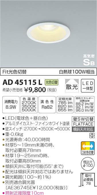 コイズミ LEDΦ100ダウンライト 調光タイプ 3光色切替 白熱球100W相当 KAD45115L