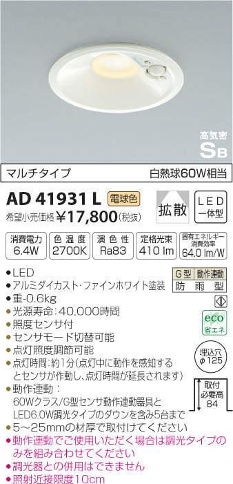 コイズミ LEDΦ125ダウンライト 人感センサ付 白熱球60W相当 KAD41931L