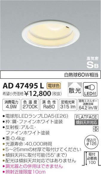 コイズミ LEDΦ125ダウンライト LEDランプタイプ 白熱球60W相当 KAD47495L