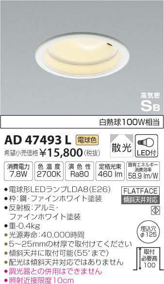 コイズミ LEDΦ125ダウンライト LEDランプタイプ 白熱球100W相当 KAD47493L