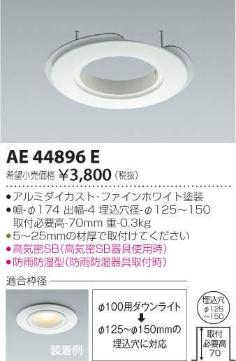 コイズミ 埋込穴Φ100ダウンライト用リニューアルプレート KAE44896E