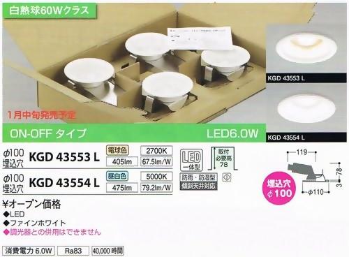 �R�C�Y�~ 4�䍫��LED�_�E�����C�g KGD43553L KGD43554L