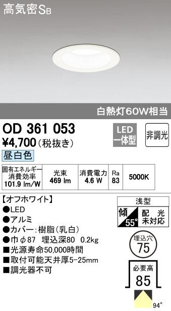 オーデリック 非光調 白熱灯60W相当 OD361053 S他