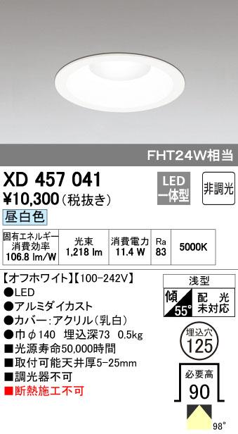 オーデリック 125φ M型 非調光 FTH24Wクラス XD457041S他