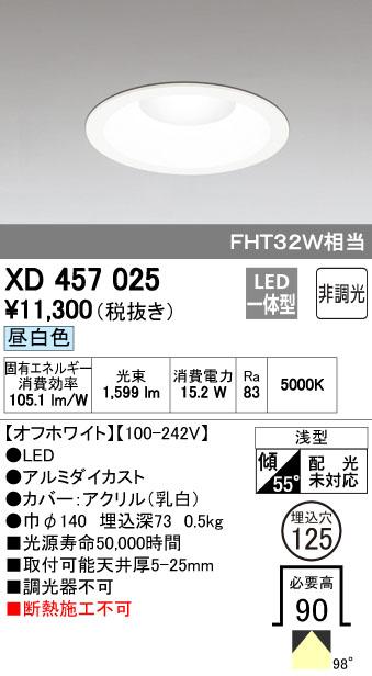 オーデリック 125φ M型 非調光 FTH32Wクラス XD457025S他