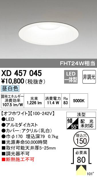 オーデリック 150φ M型 非調光 FTH24Wクラス XD457045S他