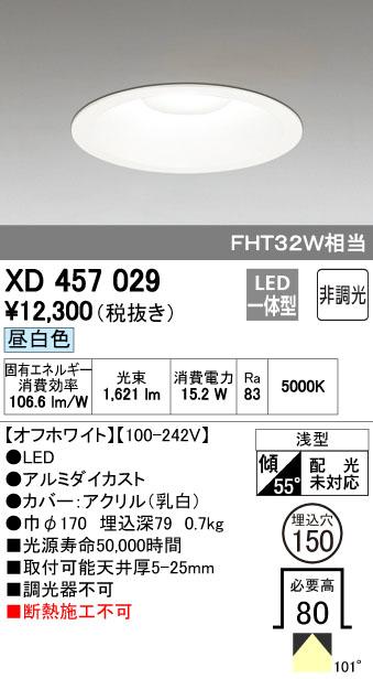 オーデリック 150φ M型 非調光 FTH32WクラスXD457029S他