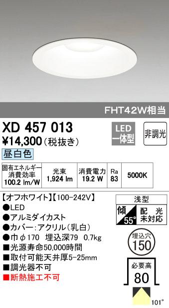 オーデリック 150φ M型 非調光 FTH42Wクラス XD457013S他