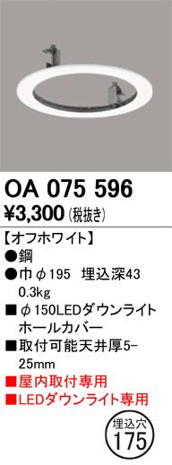 オーデリック ダウンライトホールカバー  OA075596S