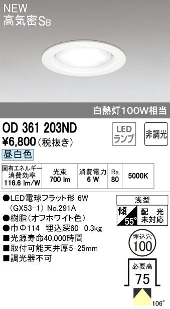 オーデリック 100φ 高気密SB型 非調光 白熱球灯100W相当 OD361203ND S他