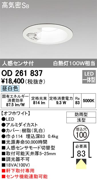 オーデリック 100φ 人感センサ 白熱灯100W相当 OD261837 S他
