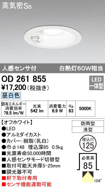 オーデリック 125φ 人感センサ 白熱灯60W相当 OD261855 S他