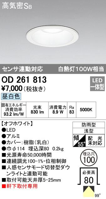 オーデリック 100φ 調光 白熱灯100W相当 OD261813 S他