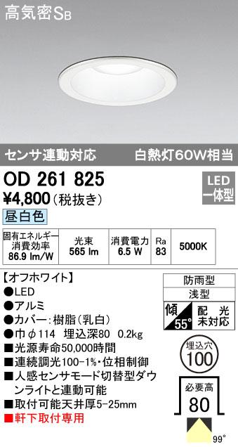 オーデリック 100φ 調光 白熱灯60W相当 OD261825 S他