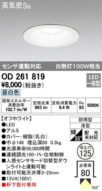 オーデリック 125φ 調光 白熱灯100W相当 OD261819 S他