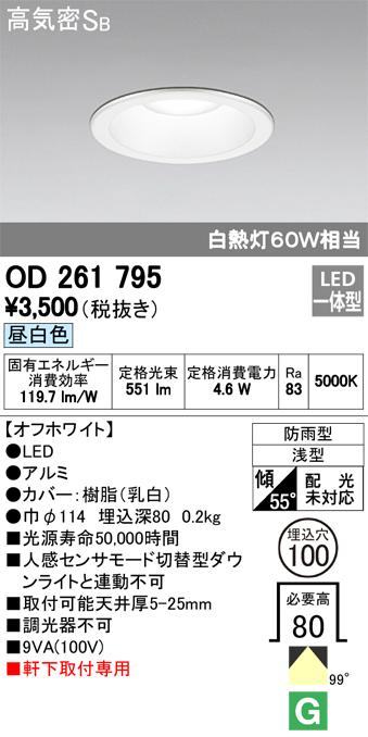 オーデリック 100φ 非調光 白熱灯60W相当 OD261795S他