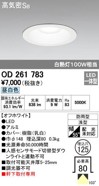 オーデリック 125φ 非調光 白熱灯100W相当 OD261783 S他