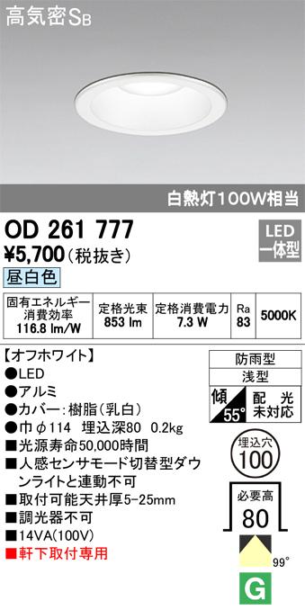 オーデリック 100φ 非調光  白熱灯100W相当 OD261777 S他