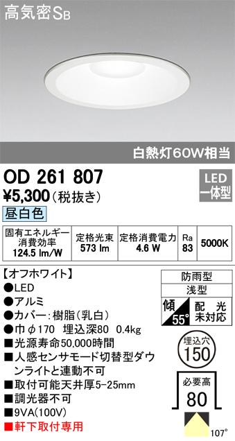 オーデリック 150φ 非調光 白熱灯60W相当 OD261807 S他
